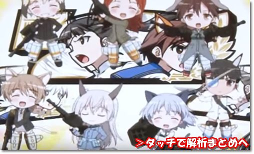 strikewitches mode