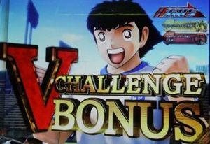 tsubasa bonus