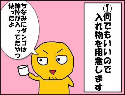 yamori-hokaku1