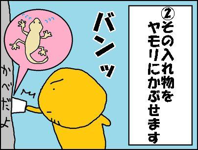 yamori-hokaku2