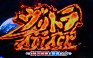 asuraswrath vuritora-attack
