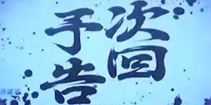 dokonjougaeru jikai-yokoku