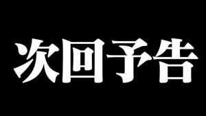 evangelion10 jikai-yokoku