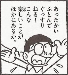 nobita sleep