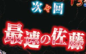 realonigokko jijikai-yokoku
