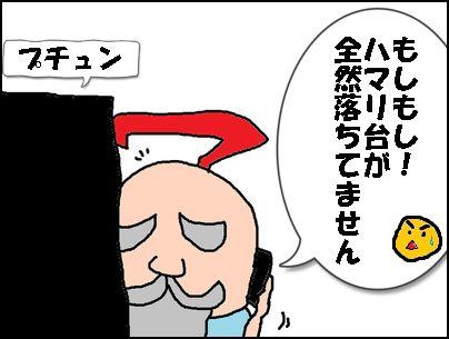 surogami-hamaridai2