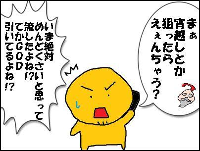 surogami-hamaridai3