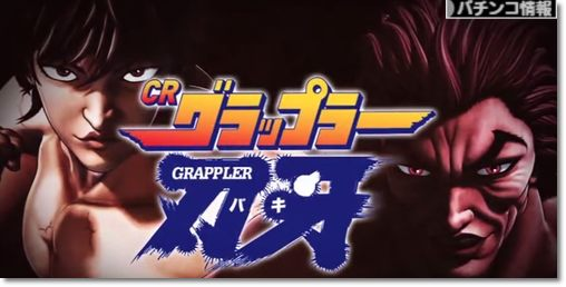 CRグラップラー刃牙(バキ)