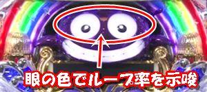 kujilucky eye