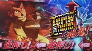 lupinroyalroad fullthrottle