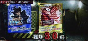 lupinroyalroad otakara-card