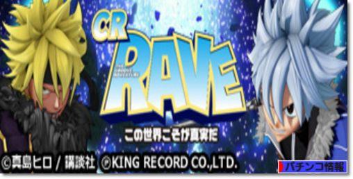 CR RAVE2 この世界こそが真実だ