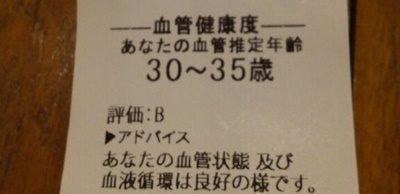 北海道 血管年齢