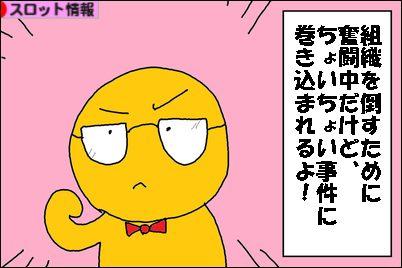 名探偵ダンゴ 第2話