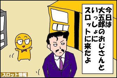 名探偵ダンゴ3