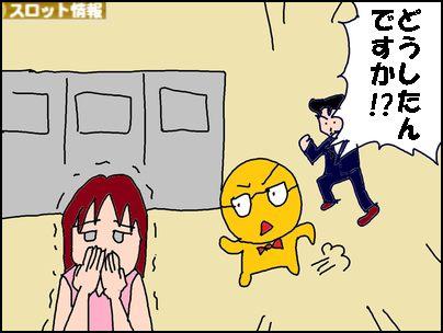 名探偵ダンゴ6
