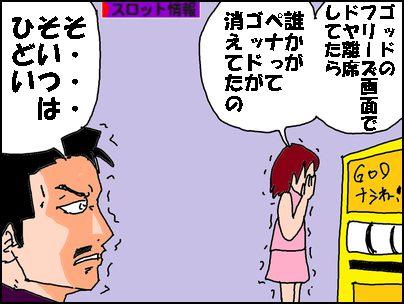 名探偵ダンゴ 第7話