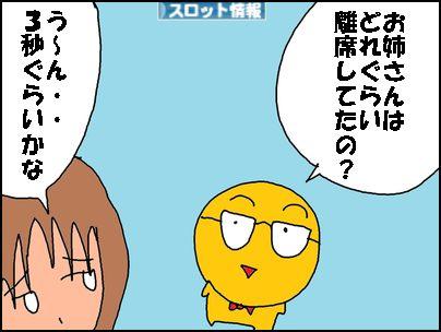 名探偵ダンゴ 第8話