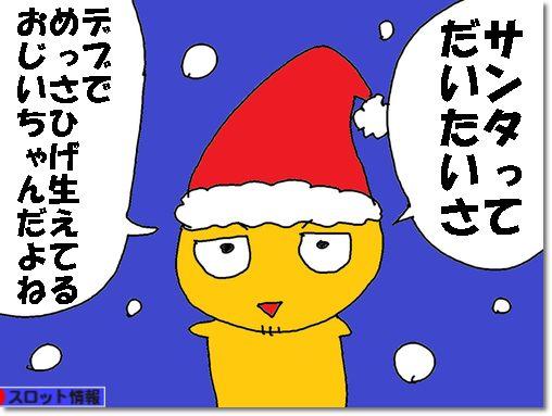 独りクリスマスあるある