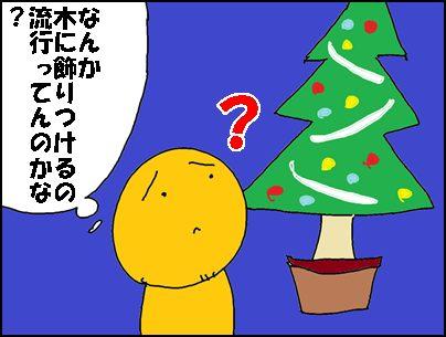 クリスマスあるある8