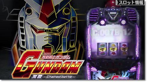 スロット機動戦士ガンダム 覚醒-Chainted battle-