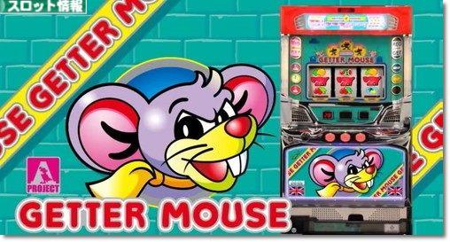 スロットゲッターマウス