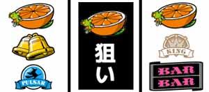 キングパルサー オレンジ狙い