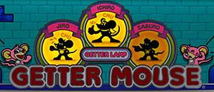 ゲッターマウス 2匹点灯