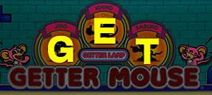 ゲッターマウス ゲットボイス