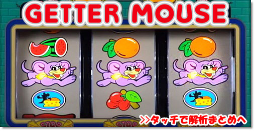 ゲッターマウス 設定差