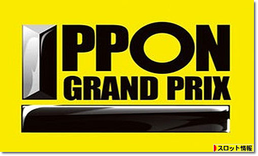 パチスロIPPONグランプリ