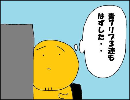 ビックマーチ佐野稼働3