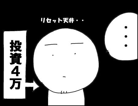 ビックマーチ佐野稼働6