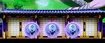 バジリスク3 タカ玉