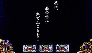 バジリスク3 フリーズ