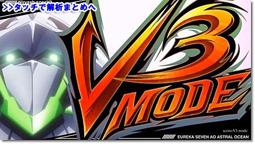 エウレカセブンAO V3モード