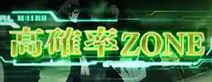 攻殻機動隊2 CZ 高確率ゾーン