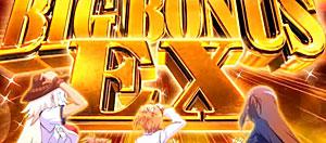 ラブキューレ BIG EX