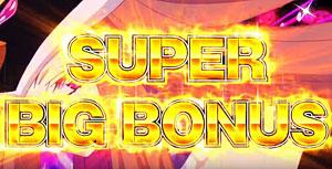 輪るピングドラム スーパーBIG