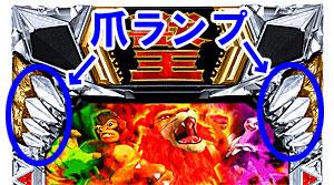 獣王2 爪ランプ