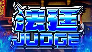 逆転裁判 CZ 法廷ジャッジ