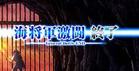 聖闘士星矢4 カノン幽閉