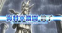 聖闘士星矢4 女神像+雨