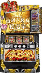 AKB48勝利 筐体