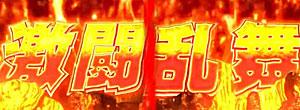 北斗の拳 新伝説創造 激闘乱舞