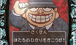 笑うセールスマン3 モグビアクション
