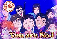 エヴァまご2 感謝&You are No.1