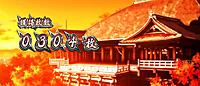 番長A 清水寺