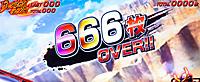 グレンラガン 666枚
