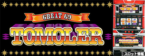 グレート69~TOMOLER~ スロット